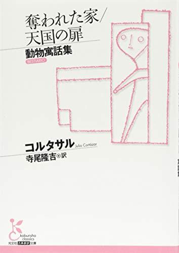 奪われた家/天国の扉 (光文社古典新訳文庫)