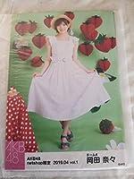 AKB48 岡田奈々 netshop限定 2019/04 vol.1 5枚組 STU48