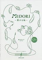 CD付き合唱ピース MIDORI 〜繋がる輪〜 (<CD>)