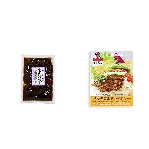 [2点セット] 国産 極上たれ絞り(250g)・飛騨産野菜とスパイスで作ったベジタブルドライカレー(100g)