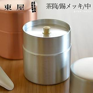 【東屋?あづまや】茶筒 中 /銅/錫メッキ 茶葉/コーヒー