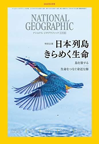ナショナル ジオグラフィック日本版 2018年9月号