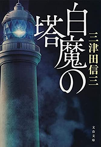 白魔の塔 (文春文庫 み 58-2)