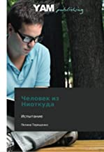 Chelovek iz Niotkuda: Ispytanie (Russian Edition)