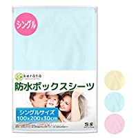 (ケラッタ) 防水 ボックスシーツ 介護 おねしょ マチも防水 綿100% 3色×3サイズ展開 (シングル ブルー)