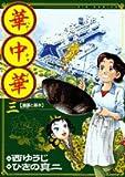 華中華(ハナ・チャイナ) 3 (ビッグコミックス)