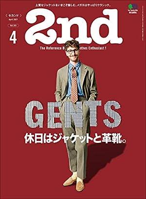 2nd(セカンド) 2021年4月号 Vol.169(GENTS 休日はジャケットと革靴。)[雑誌] Kindle版