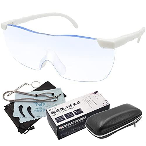 GOKEI 拡大鏡 ルーペ 1.8倍 【7点セット】 ブルーライトカット 拡大ループ メガネ型ルーペ メガネ型拡大ルーペ 読書用 メガネタイプの拡大鏡 ホワイト