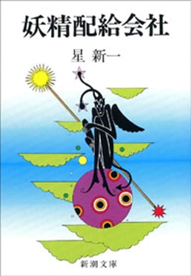 和数値絶縁する妖精配給会社(新潮文庫)