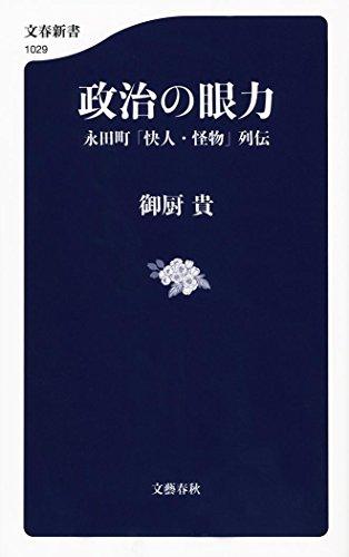政治の眼力 永田町「快人・怪物」列伝 (文春新書)の詳細を見る