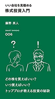 [藤野英人]のいい会社を見極める 株式投資入門 (スマート新書)