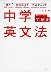 中学英文法 新装版 (中学ニューコース問題集)