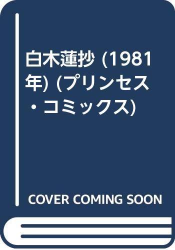 白木蓮抄 (1981年) (プリンセス・コミックス)の詳細を見る