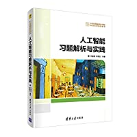 Problem Analysis and Application of artificial intelligence computer science colleges practical planning materials in the 21st century(Chinese Edition)