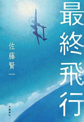 最終飛行 (文春e-book)