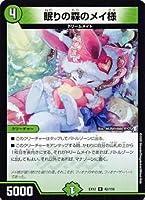 デュエルマスターズ DMEX12 42/110 眠りの森のメイ様 (R レア) 最強戦略!!ドラリンパック (DMEX-12)