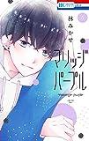 マリッジパープル 5 (花とゆめコミックス)