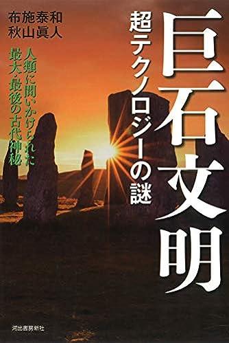 巨石文明 超テクノロジーの謎: 人類に問いかけられた最大・最後の古代神秘