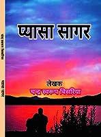 Pyasa Sagar