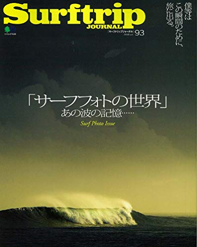 SURFTRIP JOURNAL VOL.93 (エイムック 4130)