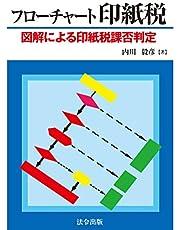 フローチャート印紙税 図解による印紙税課否判定