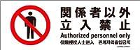 標識スクエア 「 関係者以外立入禁止 」 ヨコ・ミニ【ステッカー シール】 140x50㎜ CFK8041 5枚組