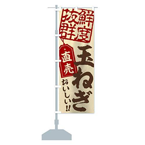 玉ねぎ直売 のぼり旗 サイズ選べます(スリム45x180cm 左チチ)
