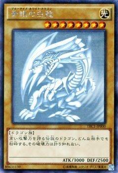 遊戯王 青眼の白龍(ホログラフィックレア) ザ・レアリティ・コレクション(TRC1) シングルカード TRC1-JP000-HR