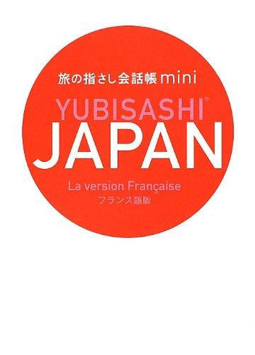 旅の指さし会話帳mini JAPAN[フランス語版/la Version Francais]