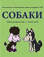 Книга-раскраска для 2-х летних детей (Собаки): В этой книге есть 40 страниц для раскрашиван&#