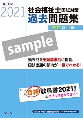社会福祉士国試対策過去問題集2021【専門科目編】 (合格シリーズ)