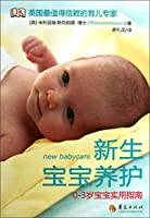 Newborn baby Maintenance ( 0-3 years old baby Practical Guide )(Chinese Edition)