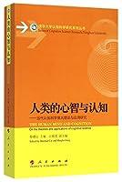 人类的心智与认知――当代认知科学重大理论与应用研究(清华大学认知科学研究系列丛书)