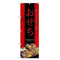 アッパレ のぼり旗 おせち料理 のぼり 四方三巻縫製 (ジャンボ) F23-0003C-J