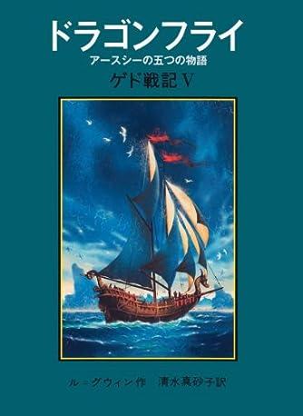 ドラゴンフライ――アースシーの五つの物語〈ゲド戦記 5〉
