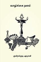 Vazhkai Nalam (Tamil Edition)