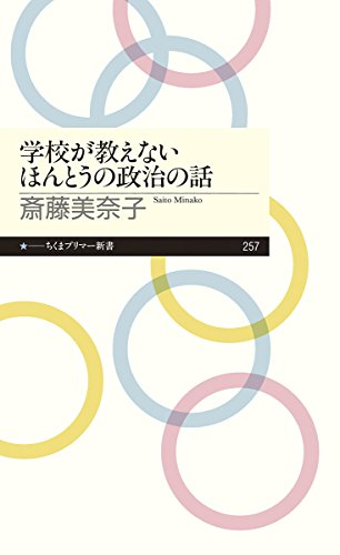 学校が教えないほんとうの政治の話 (ちくまプリマー新書)の詳細を見る