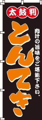 のぼり とんてき 0060082IN