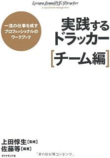 実践するドラッカー【チーム編】