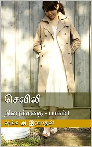 செவிலி: திரைக்கதை - பாகம்1 (Tamil Edition)