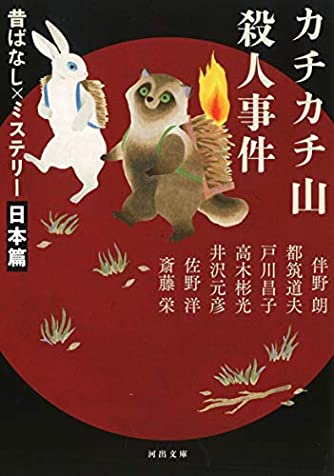 カチカチ山殺人事件: 昔ばなし×ミステリー【日本篇】 (河出文庫)