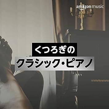 くつろぎのクラシック・ピアノ