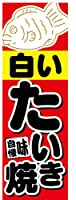 『60cm×180cm(ほつれ防止加工)』お店やイベントに! のぼり のぼり旗 白い たい焼き