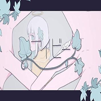 ivy (feat. kotono)