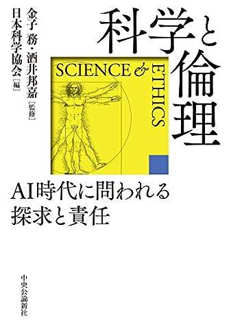 科学と倫理-AI時代に問われる探求と責任 (単行本)