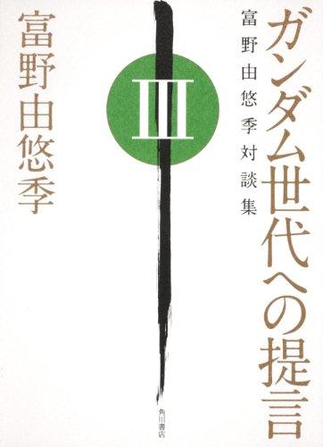 ガンダム世代への提言  富野由悠季対談集 III (単行本コミックス)