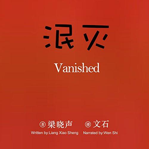 泯灭 - 泯滅 [Vanished] audiobook cover art