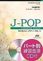 EMG3-0253 合唱J-POP 混声3部合唱/ピアノ伴奏 Laughter (合唱で歌いたい!JーPOPコーラスピース)