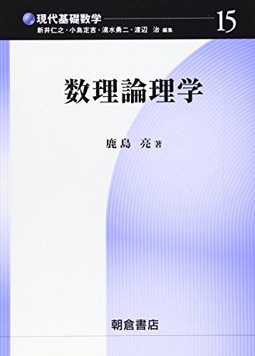 数理論理学 (現代基礎数学)