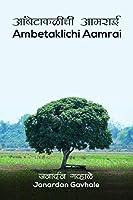 Ambetaklichi Aamrai